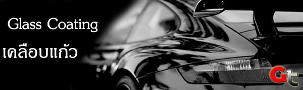 glass-coating