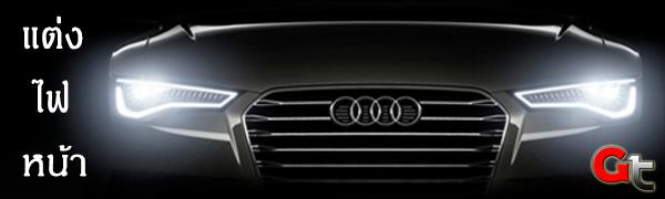 headlight-modification