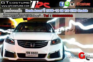 ชุดแต่งรอบคัน Honda Accord ปี 2008-12 G8 ทรง GTRS Stradale 1