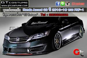 ชุดแต่งรอบคัน Honda Accord G9 ปี 2013-16 ทรง PNF-1 1