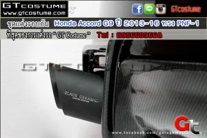 ชุดแต่งรอบคัน Honda Accord G9 ปี 2013-16 ทรง PNF-1 11