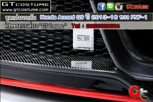 ชุดแต่งรอบคัน Honda Accord G9 ปี 2013-16 ทรง PNF-1 2