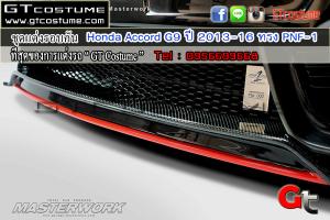 ชุดแต่งรอบคัน Honda Accord G9 ปี 2013-16 ทรง PNF-1 3