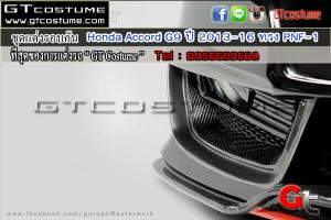 ชุดแต่งรอบคัน Honda Accord G9 ปี 2013-16 ทรง PNF-1 4