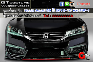ชุดแต่งรอบคัน Honda Accord G9 ปี 2013-16 ทรง PNF-1 6