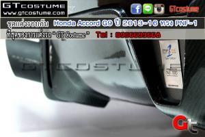 ชุดแต่งรอบคัน Honda Accord G9 ปี 2013-16 ทรง PNF-1 9