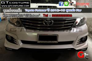 ชุดแต่งรอบคัน Toyota Fortuner ปี 2012-15 ชุดแต่ง Fiar 2