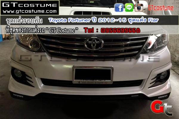 แต่งรถ TOYOTA Fortuner ปี 2012-2015 ชุดแต่ง Fiar V5