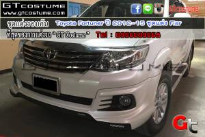 ชุดแต่งรอบคัน Toyota Fortuner ปี 2012-15 ชุดแต่ง Fiar 3