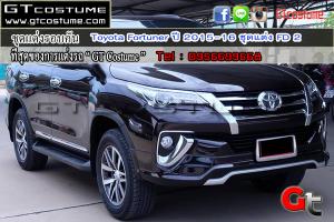 ชุดแต่งรอบคัน Toyota Fortuner ปี 2015-16 ชุดแต่ง FD 2 1