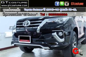 ชุดแต่งรอบคัน Toyota Fortuner ปี 2015-16 ชุดแต่ง FD-2L 1