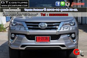 ชุดแต่งรอบคัน Toyota Fortuner ปี 2015-16 ชุดแต่ง FD-2L 11