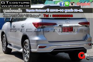 ชุดแต่งรอบคัน Toyota Fortuner ปี 2015-16 ชุดแต่ง FD-2L 12