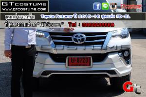 ชุดแต่งรอบคัน Toyota Fortuner ปี 2015-16 ชุดแต่ง FD-2L 13