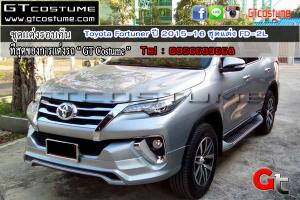 ชุดแต่งรอบคัน Toyota Fortuner ปี 2015-16 ชุดแต่ง FD-2L 14