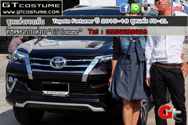 แต่งรถ TOYOTA Fortuner ปี 2015-2016 ชุดแต่ง FD V 2L