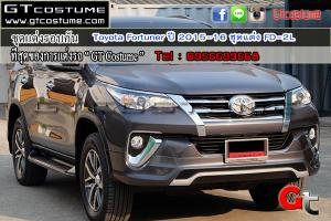 ชุดแต่งรอบคัน Toyota Fortuner ปี 2015-16 ชุดแต่ง FD-2L 16