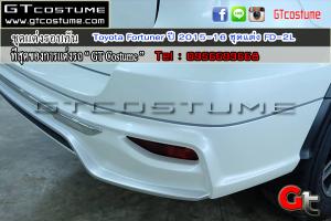 ชุดแต่งรอบคัน Toyota Fortuner ปี 2015-16 ชุดแต่ง FD-2L 17