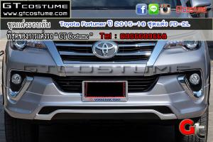 ชุดแต่งรอบคัน Toyota Fortuner ปี 2015-16 ชุดแต่ง FD-2L 19