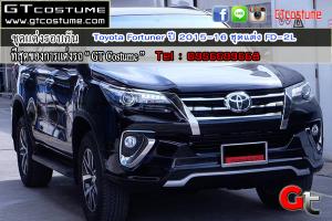 ชุดแต่งรอบคัน Toyota Fortuner ปี 2015-16 ชุดแต่ง FD-2L 2