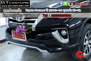 ชุดแต่งรอบคัน Toyota Fortuner ปี 2015-16 ชุดแต่ง FD-2L 5