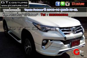 ชุดแต่งรอบคัน Toyota Fortuner ปี 2015-16 ชุดแต่ง FD-2L 8