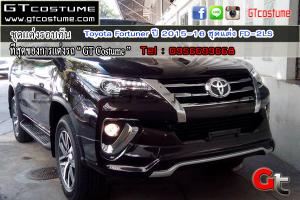 ชุดแต่งรอบคัน Toyota Fortuner ปี 2015-16 ชุดแต่ง FD-2LS 1