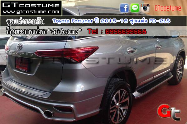 แต่งรถ TOYOTA Fortuner ปี 2015-2016 ชุดแต่ง FD V 2 LS