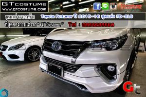 ชุดแต่งรอบคัน Toyota Fortuner ปี 2015-16 ชุดแต่ง FD-2LS 12