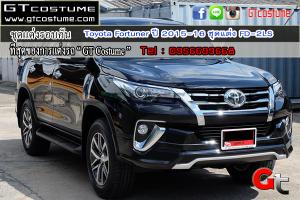 ชุดแต่งรอบคัน Toyota Fortuner ปี 2015-16 ชุดแต่ง FD-2LS 3