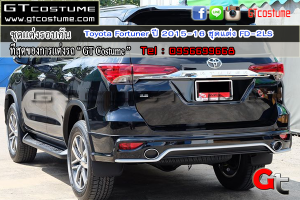 ชุดแต่งรอบคัน Toyota Fortuner ปี 2015-16 ชุดแต่ง FD-2LS 4