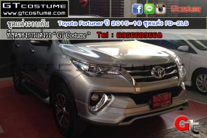 ชุดแต่งรอบคัน Toyota Fortuner ปี 2015-16 ชุดแต่ง FD-2LS 9