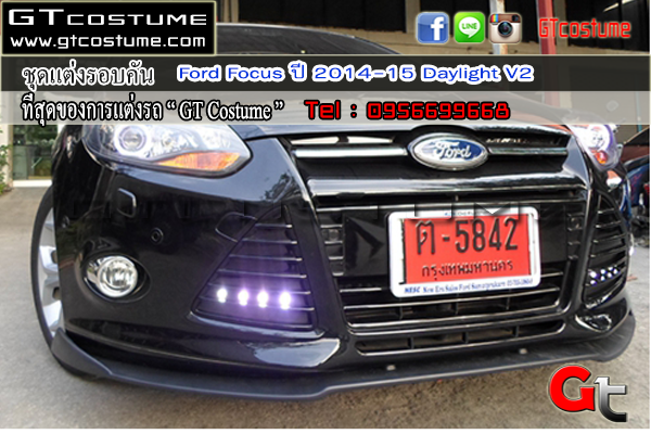 Ford Focus ปี 2014-15 Daylight V2