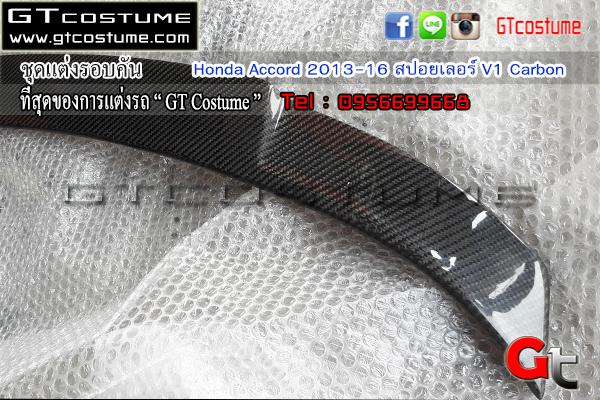 Honda Accord 2013-16 สปอยเลอร์ V1 Carbon 3