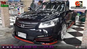 Honda Accord G8 ชุดแต่ง GT-RS โดย GT Costume 1