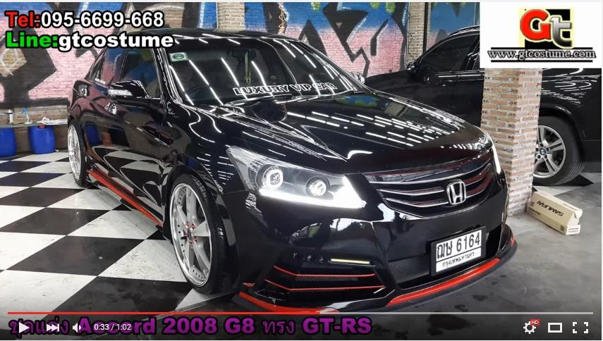 แต่งรถ HONDA Accord G8 2008-2012 ชุดแต่ง GT-RS Plus