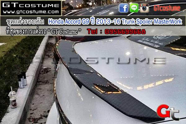 แต่งรถ Honda Accord 2013-16 สปอยเลอร์ V1 Carbon