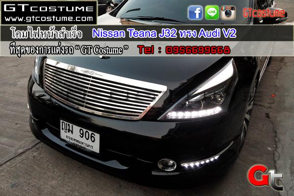 แต่งรถ Nissan Teana J32 2009-2013 โคมไฟหน้าแต่ง Audi V2