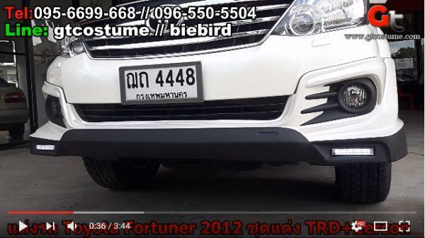 แต่งรถ TOYOTA Fortuner 2012-2015 ชุดแต่ง TRD Sport