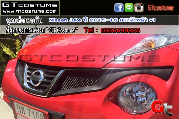 แต่งรถ Nissan Juke ปี 2015-2016 กระจังหน้า V1