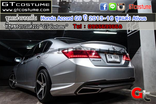 ชุดแต่งรอบคัน Honda Accord G9 ปี 2013-16 ชุดแต่ง Ativus 10