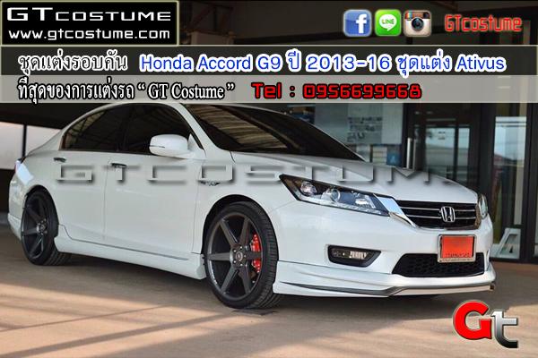 ชุดแต่งรอบคัน Honda Accord G9 ปี 2013-16 ชุดแต่ง Ativus 2