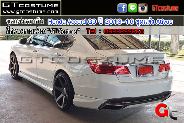 ชุดแต่งรอบคัน Honda Accord G9 ปี 2013-16 ชุดแต่ง Ativus 3