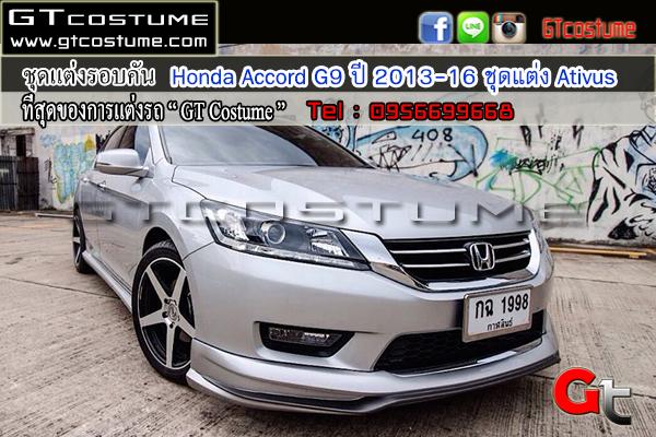 ชุดแต่งรอบคัน Honda Accord G9 ปี 2013-16 ชุดแต่ง Ativus 5
