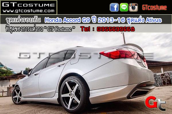 ชุดแต่งรอบคัน Honda Accord G9 ปี 2013-16 ชุดแต่ง Ativus 6