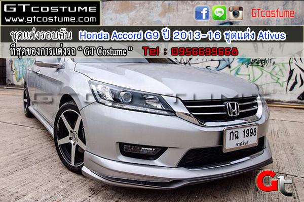 ชุดแต่งรอบคัน Honda Accord G9 ปี 2013-16 ชุดแต่ง Ativus 7