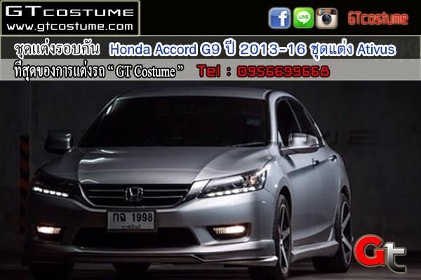 ชุดแต่งรอบคัน Honda Accord G9 ปี 2013-16 ชุดแต่ง Ativus 8