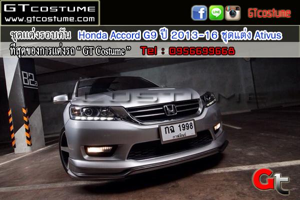 ชุดแต่งรอบคัน Honda Accord G9 ปี 2013-16 ชุดแต่ง Ativus 9