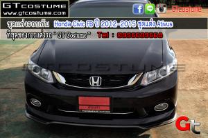 ชุดแต่งรอบคัน Honda Civic FB ปี 2012-2015 ชุดแต่ง Ativus 3