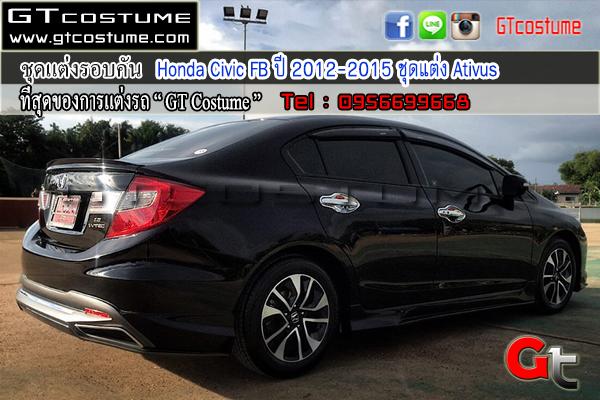 แต่งรถ HONDA Civic FB ปี 2012-2015 ชุดแต่ง Ativus